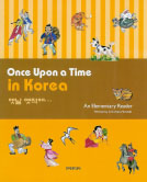 [Picture of cover of Once Upon a Time in Korea]